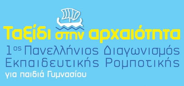 Περιφερειακός Διαγωνισμός Εκπαιδευτικής Ρομποτικής ΑΜ-Θ στην Αλεξανδρούπολη
