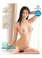 REBDB-362 Suzu2 Secon