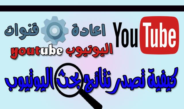 ضبط اعدادات وتحديد هوية قنوات اليوتيوب ( سيو اليوتيوب SEO youtube )  وتصدر نتائج البحث
