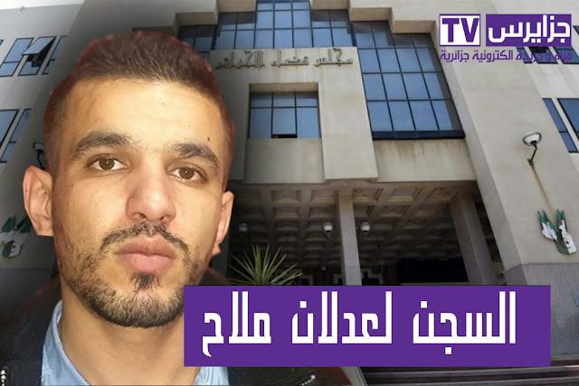 عاجل الحكم بالسجن لعدلان ملاح و المصور عبدالعزيز عجال