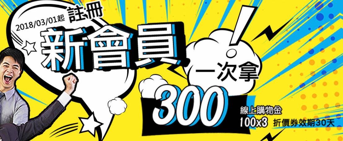 【家樂福】新會員註冊,拿300元購物金