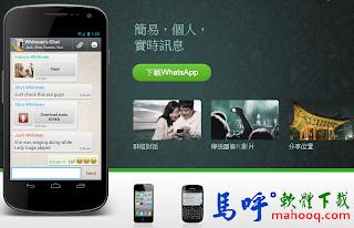 WhatsApp Messenger APK / APP Download,免費即時通訊軟體、免費通話軟體 APP 下載,Android 版
