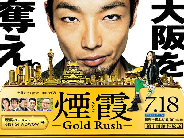 煙霞 Enka Gold Rush