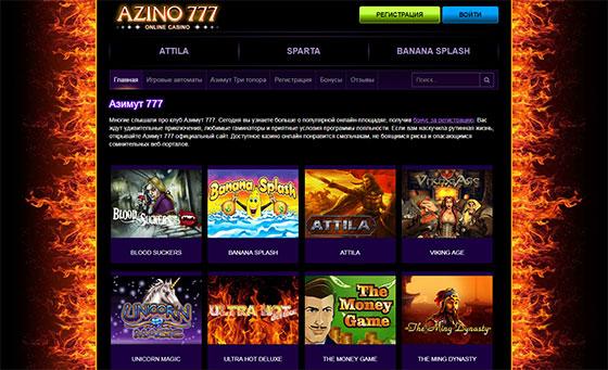 Azimut Casino - игровые автоматы