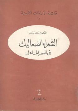 تحميل كتاب دليل الحفاظ في متشابه الألفاظ pdf