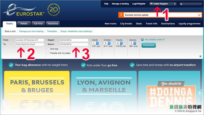 歐洲之星EUROSTAR 網路線上訂票流程教學 (電腦版)
