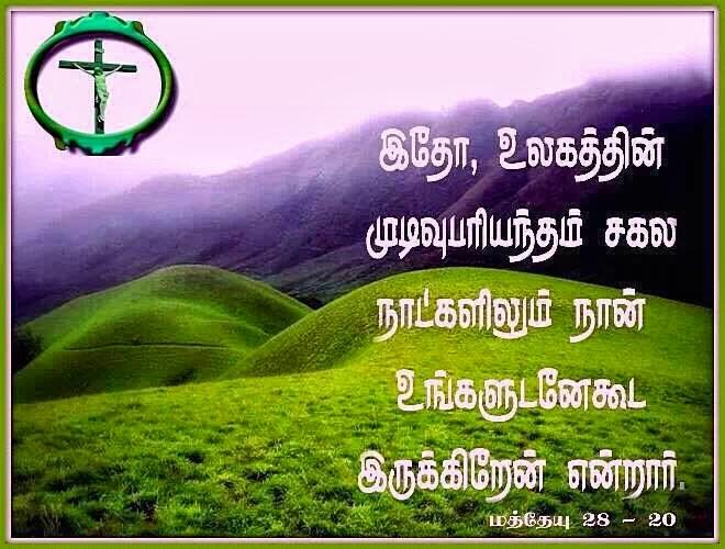 Jesus Wallpapers With Bible Verses In Tamil 9234437 Goinggreenforu