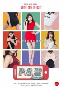 P.S. GIRLS (2016)-1