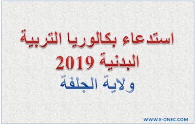 استخراج استدعاء بكالوريا التربية البدنية باك احرار 2019 حسب الولايات