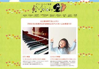 ピアノ・リトミック教室デザイン