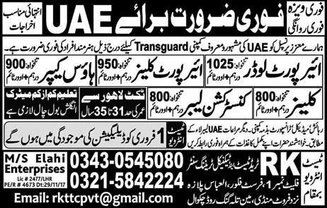 RK Trade Test Centre for UAE 30 Jan 2018