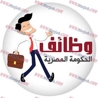 وظائف الحكومة المصرية - شهر يونيو 2016