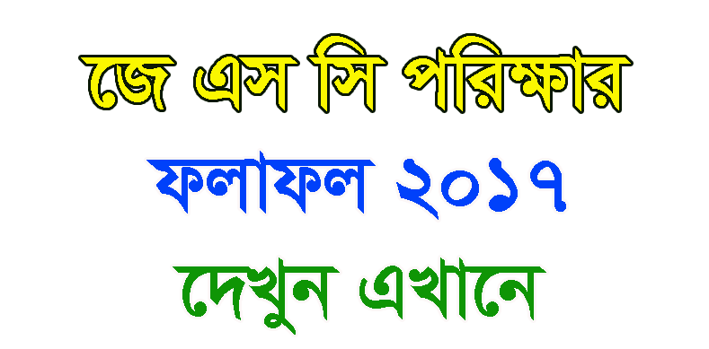 JSC Result 2017 All Education Board Bangladesh