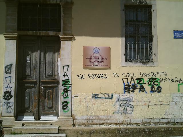 Γιάννενα: Δημοτικό Ωδείο... Της Απαξίωσης