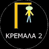 http://www.greekapps.info/2015/03/kremala2.html#greekapps