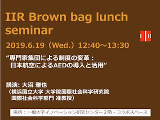 【ブラウンバッグランチセミナー】2019.6.19 大沼 雅也