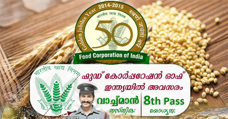 FCI Recruitment 2018- 107 Watchman vacancy in Food Corporation of India (FCI),