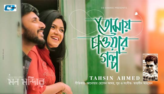 Tomay Chaowar Golpo by Tahsin Ahmed from Mon Mondire Bengali Natok
