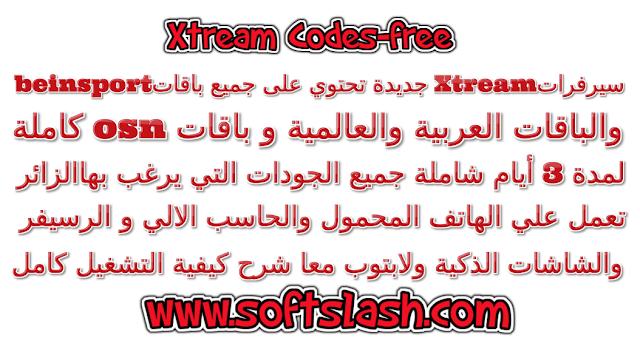 أكواد أكستريم كودك Xtream Codes بتاريخ 6/4/2019موقع سوفت سلاش