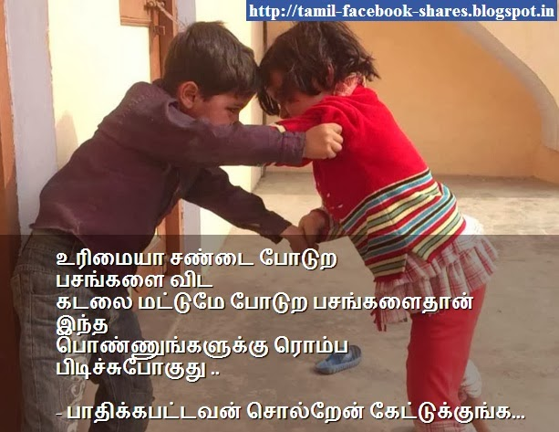 Friendship Quotes For Girls And Boys In Tamil 55384 Loadtve