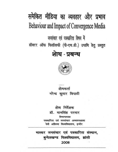 media ka prabhav Rajya sabha tv discussions - social media black and white.