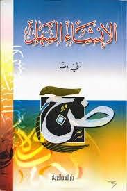 تحميل كتاب الإنشاء السهل - علي رضا pdf