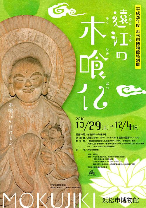 平成28年度浜松市博物館遠江の木喰仏チラシ表