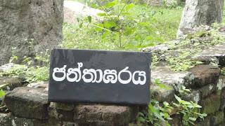 Janthagaraya Haththikuchchi
