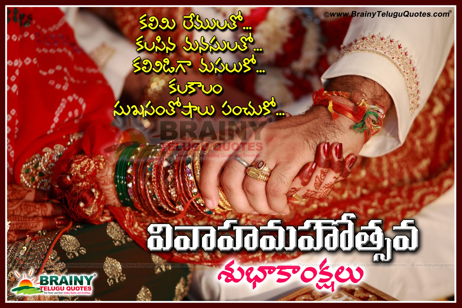 Here Is A Telugu Marriage Day Quoteessages For Bava Wedding Wishes Best Friend Famoily Members New