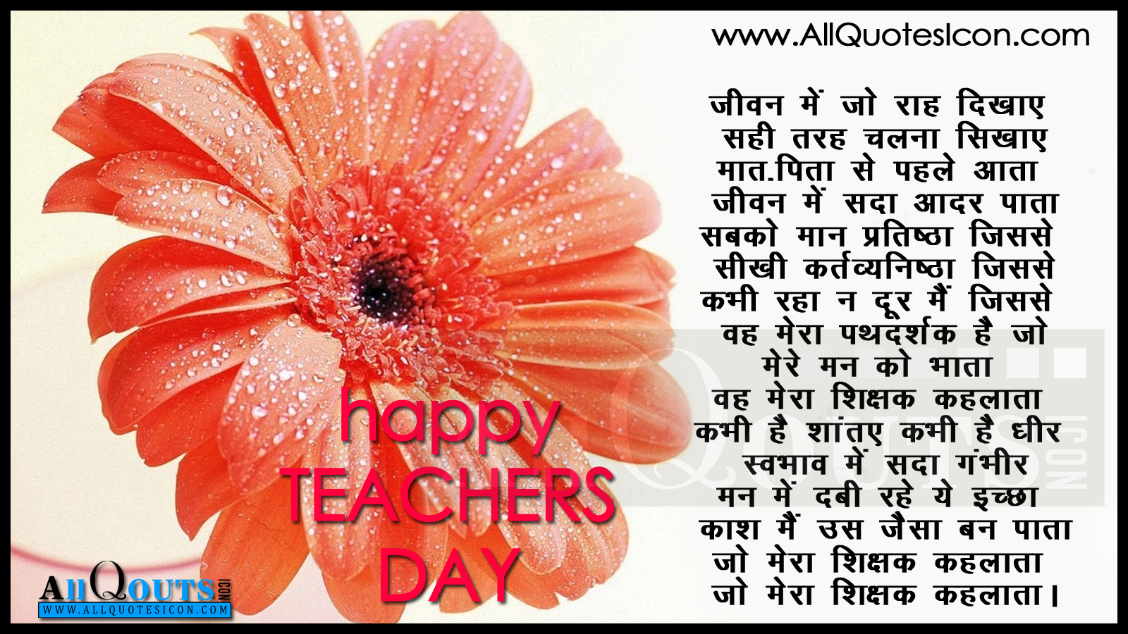Teachers Day Messages In Hindi Hd Wallpapers Happy Teachers Day