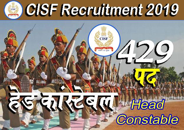 cisf driver recruitment 2019 sarkari result
