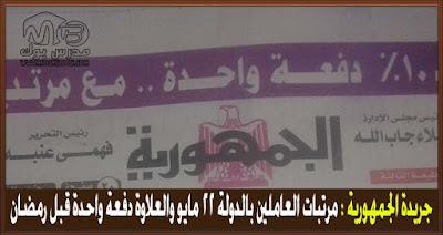 جريدة الجمهورية : مرتبات العاملين بالدولة 22 مايو والعلاوة دفعة واحدة قبل رمضان
