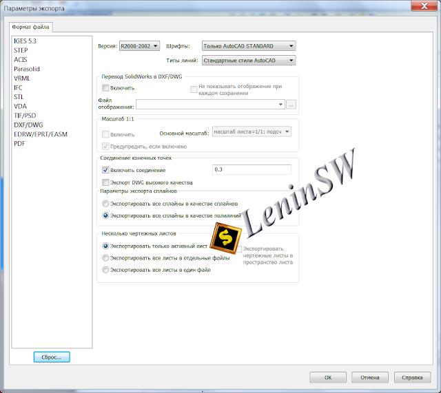 Solidworks- Настройка экспорта в dxf/dwg