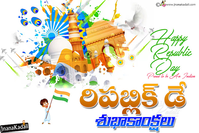 happy republic day vector wallpapers, telugu republic day greetings quotes, online best republic day greetings quotes