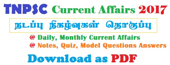 TNPSC Tamil Current Affairs 2017 for CCSE 4 2018 - PDF Download