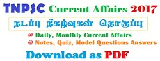 TNPSC Current Affairs 2017 in Tamil - Download as PDF