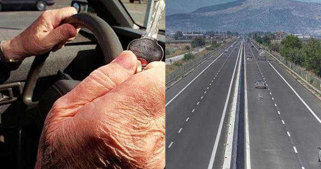 80χρονος στη Χαλκιδική οδήγησε για 40 χλμ. ανάποδα στην Εθνική