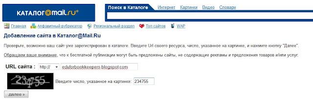 Бесплатная регистрация блога в каталоге Mail.ru