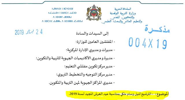 الترشيح لنيل وسام ملكي بمناسبة عيد العرش المجيد لسنة 2019