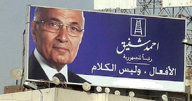 هل سيترشح الفريق أحمد شفيق لانتخابات الرئاسة المصرية 2017