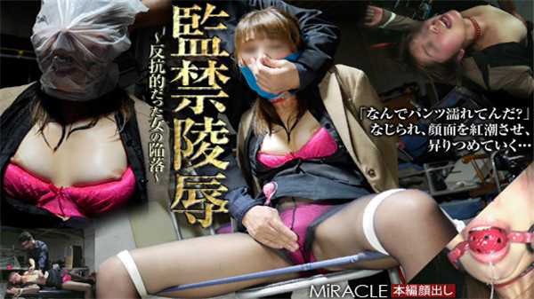 UNCENSORED SM-miracle e0832「監禁陵辱 ~反抗的だった女の陥落~」, AV uncensored
