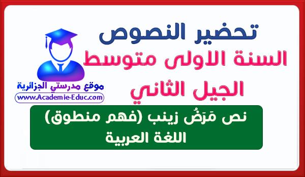نص مَرَضُ زينب ( فهم منطوق ) اللغة العربية للسنة أولى متوسط الجيل الثاني