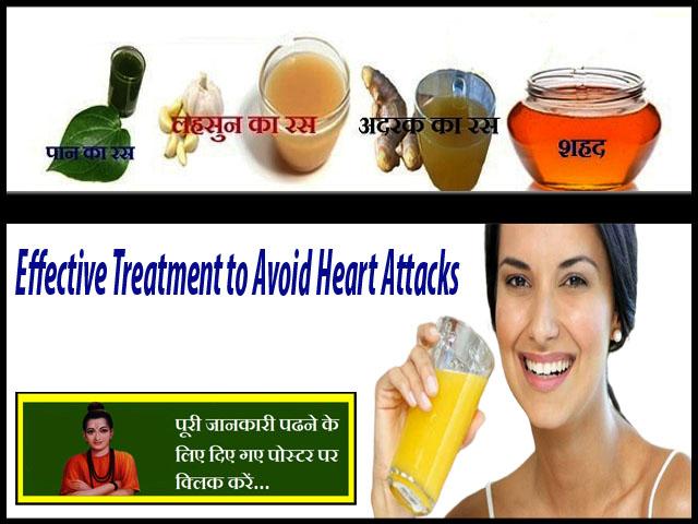 Effective Treatment to Avoid Heart Attacks-हार्ट अटैक से बचने के लिए प्रभावी उपचार