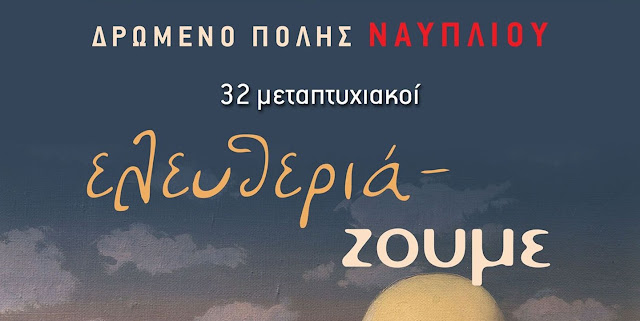 Ναύπλιο: Δρώμενο πόλης με θέμα :«ελευθεριά - ΖΟΥΜΕ».