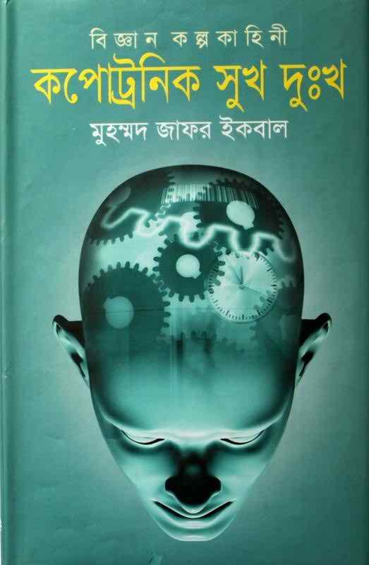 Jafar Iqbal Science Fiction Book Pdf