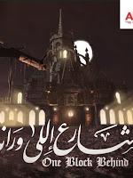 مسلسل الشارع اللي ورانا في رمضان 2018 كل التفاصيل , الصور