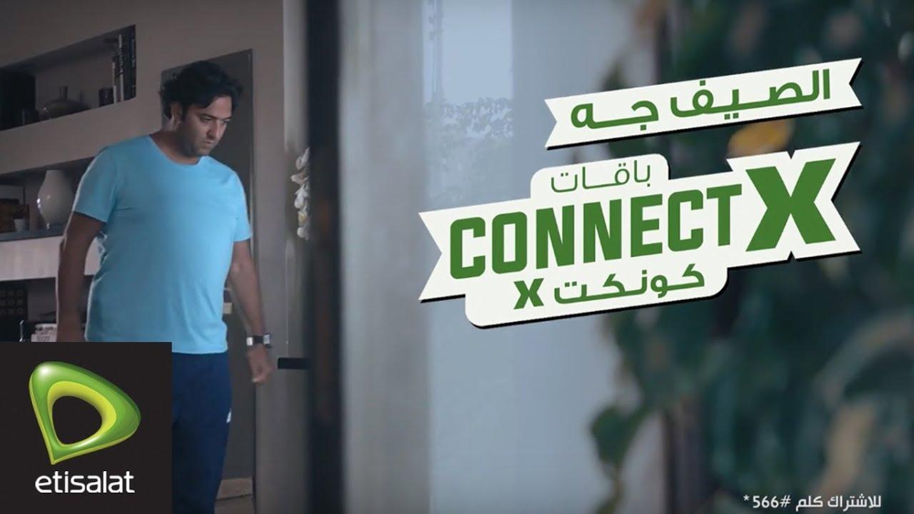 شرح تفاصيل باقات كونكت X من أتصالات مصر 2019