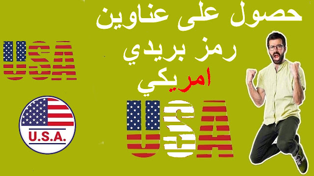 سارع أفضل طريقة للحصول على رمز بريدي امريكي لعدد من المدن والولايات الأمريكية الجزء التاني