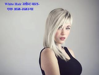 White Hair सफ़ेद बाल