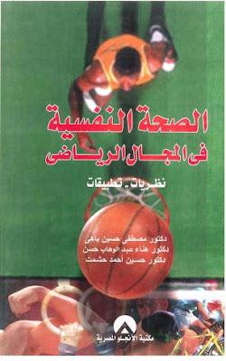 تحميل كتاب الصحة النفسية في مجال الرياض pdf مجموعة من الدكاترة